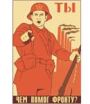 Плакат ты чем помог фронту